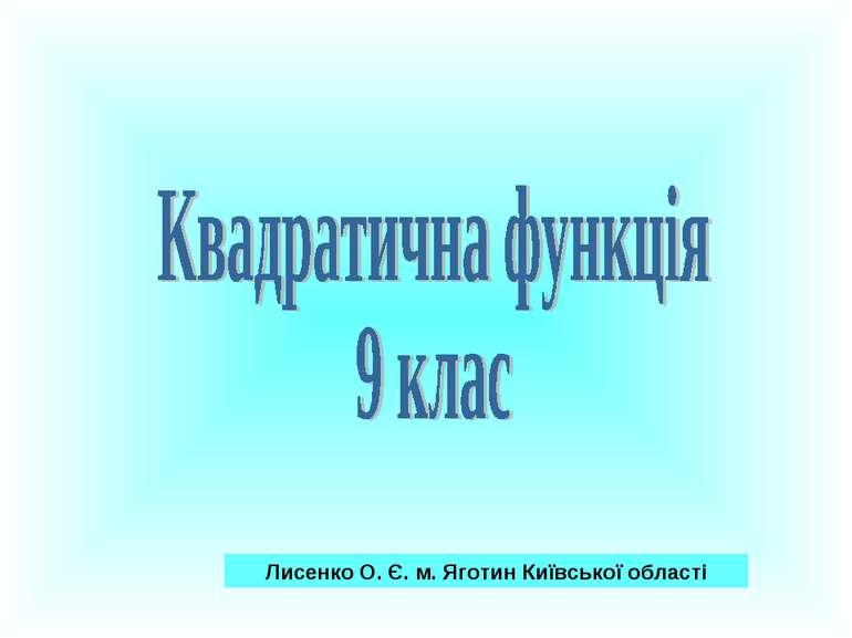 Лисенко О. Є. м. Яготин Київської області