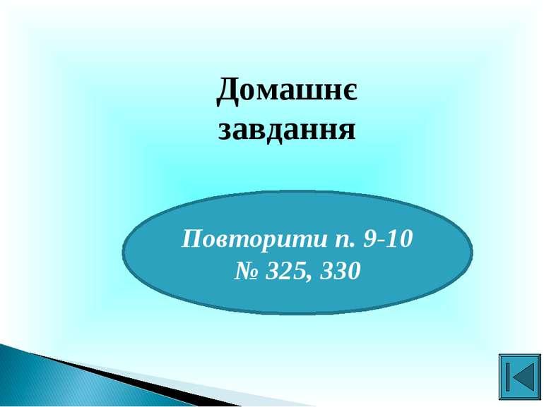 Домашнє завдання Повторити п. 9-10 № 325, 330