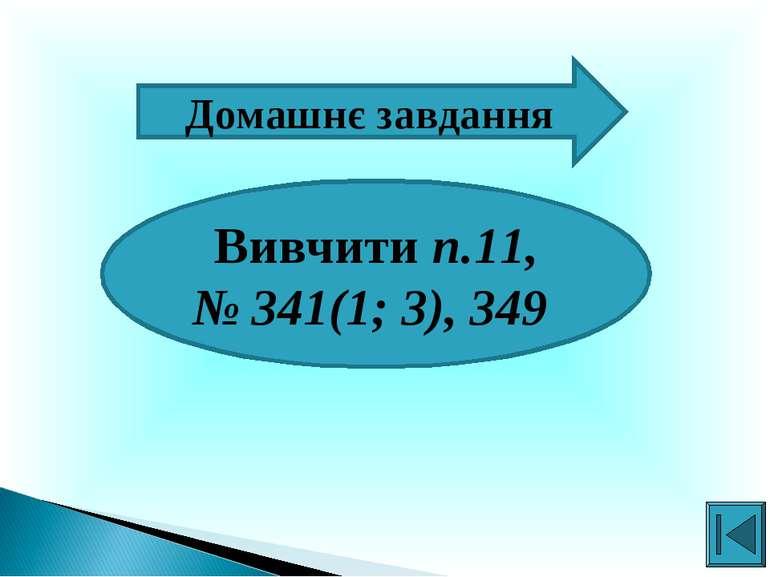 Вивчити п.11, № 341(1; 3), 349 Домашнє завдання
