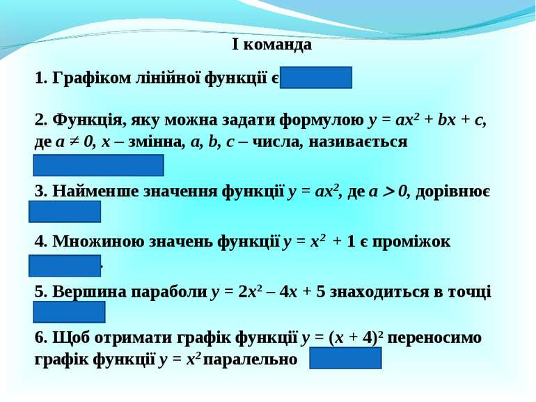 І команда 1. Графіком лінійної функції є пряма. 2. Функція, яку можна задати ...