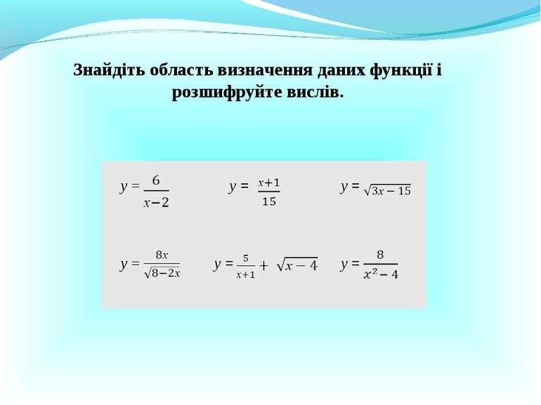 Знайдіть область визначення даних функції і розшифруйте вислів. у = у = у = у...