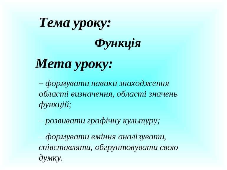 Тема уроку: Функція Мета уроку: – формувати навики знаходження області визнач...