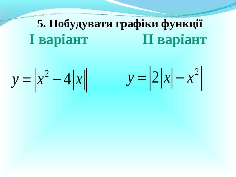 5. Побудувати графіки функції І варіант ІІ варіант