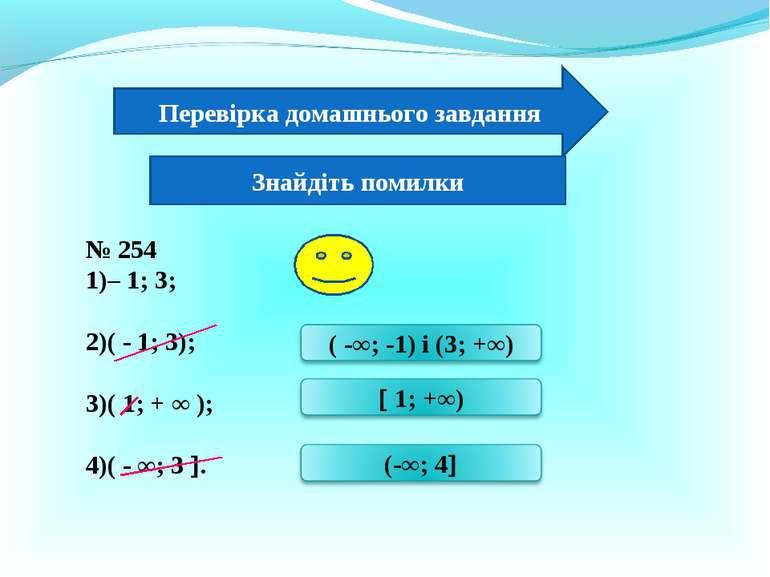 Перевірка домашнього завдання Знайдіть помилки № 254 – 1; 3; ( - 1; 3); ( 1; ...