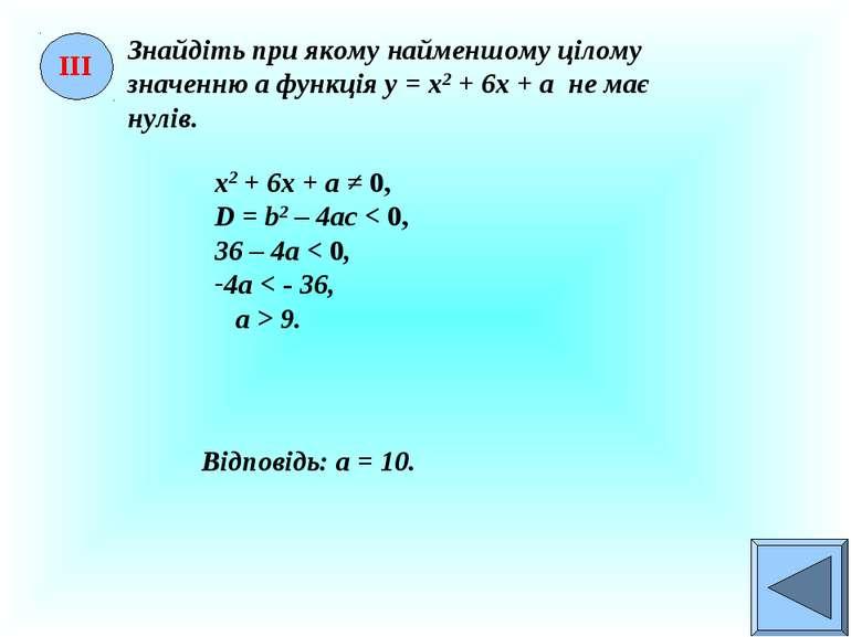 ІІІ Знайдіть при якому найменшому цілому значенню а функція у = х2 + 6х + а н...