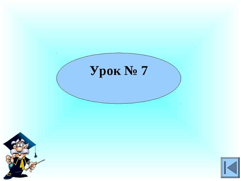 Урок № 7