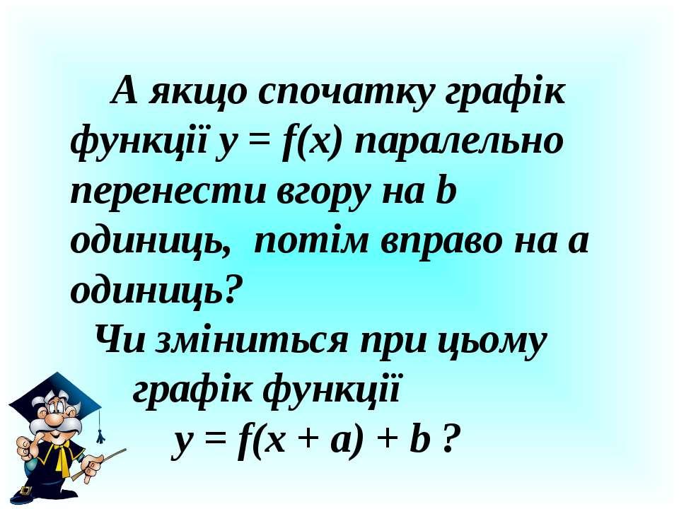 А якщо спочатку графік функції у = f(x) паралельно перенести вгору на b одини...