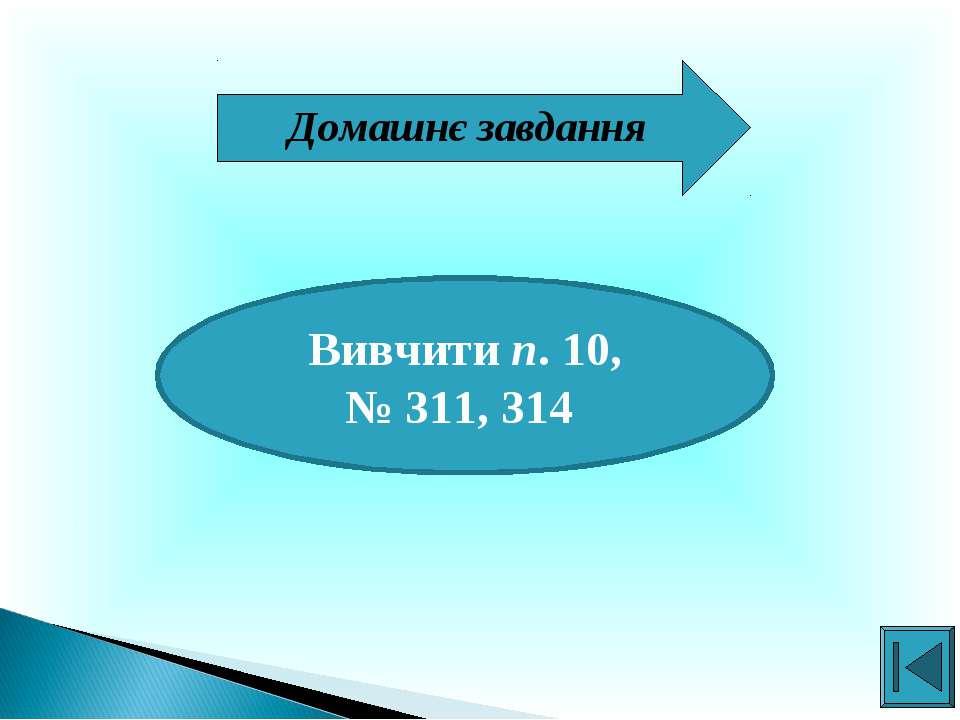 Домашнє завдання Вивчити п. 10, № 311, 314