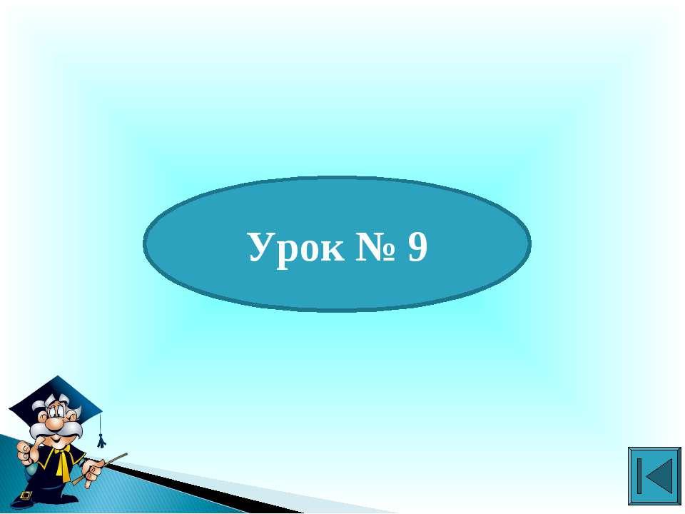 Урок № 9