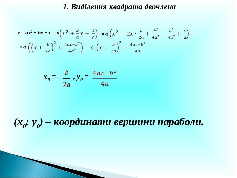 1. Виділення квадрата двочлена у = ах2 + bx + c = а = a = a x0 = - , y0 = (x0...