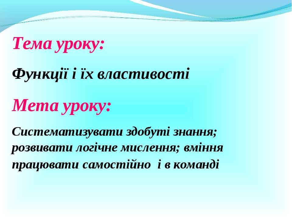 Тема уроку: Функції і їх властивості Мета уроку: Систематизувати здобуті знан...