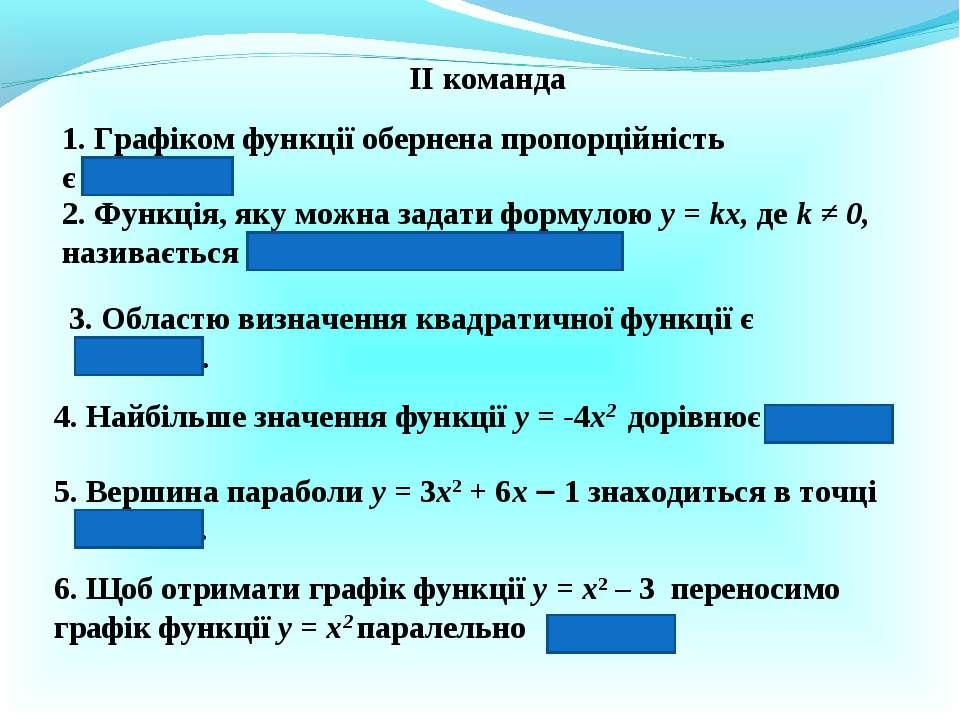 ІІ команда 1. Графіком функції обернена пропорційність є гіпербола. 2. Функці...