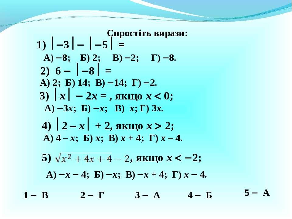 Спростіть вирази: , якщо х 2; А) х 4; Б) х; В) х + 4; Г) х 4. 1) 3 5 = А) 8; ...