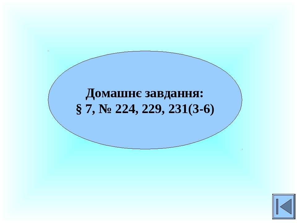 Домашнє завдання: § 7, № 224, 229, 231(3-6)