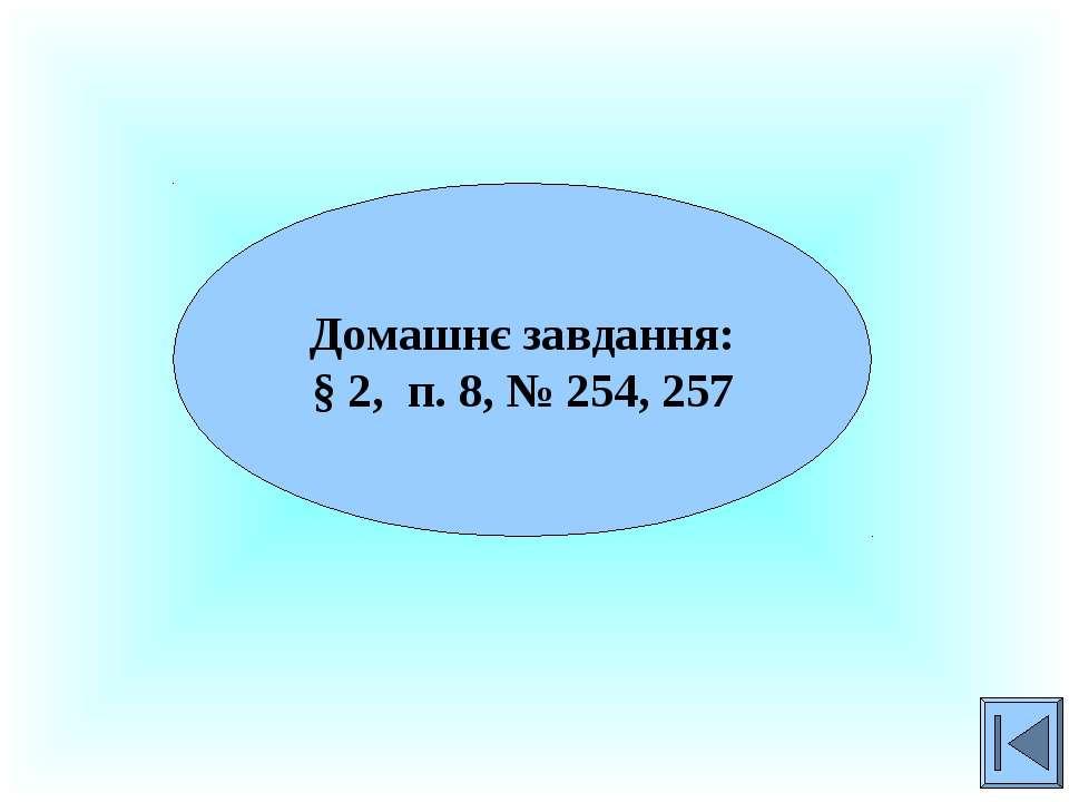 Домашнє завдання: § 2, п. 8, № 254, 257