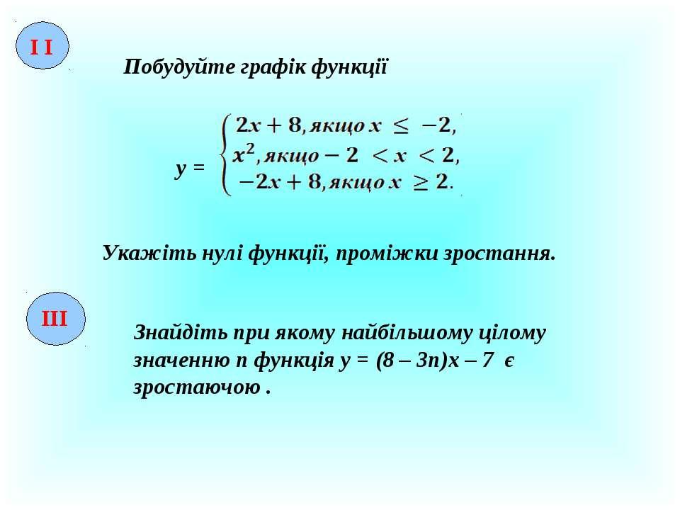 І І Побудуйте графік функції у = Укажіть нулі функції, проміжки зростання. ІІ...