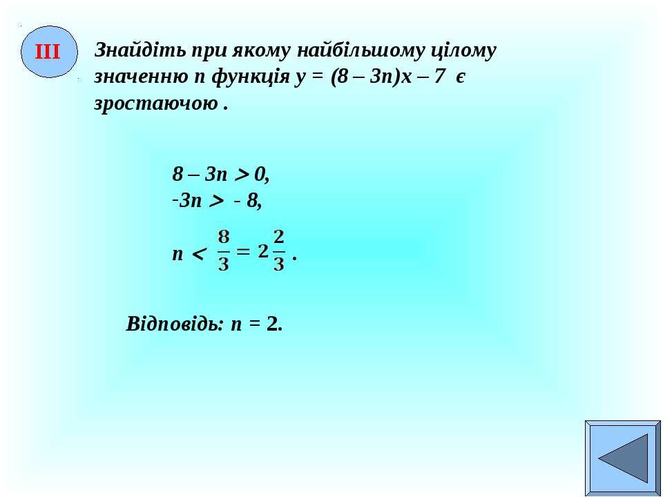Знайдіть при якому найбільшому цілому значенню п функція у = (8 – 3п)х – 7 є ...
