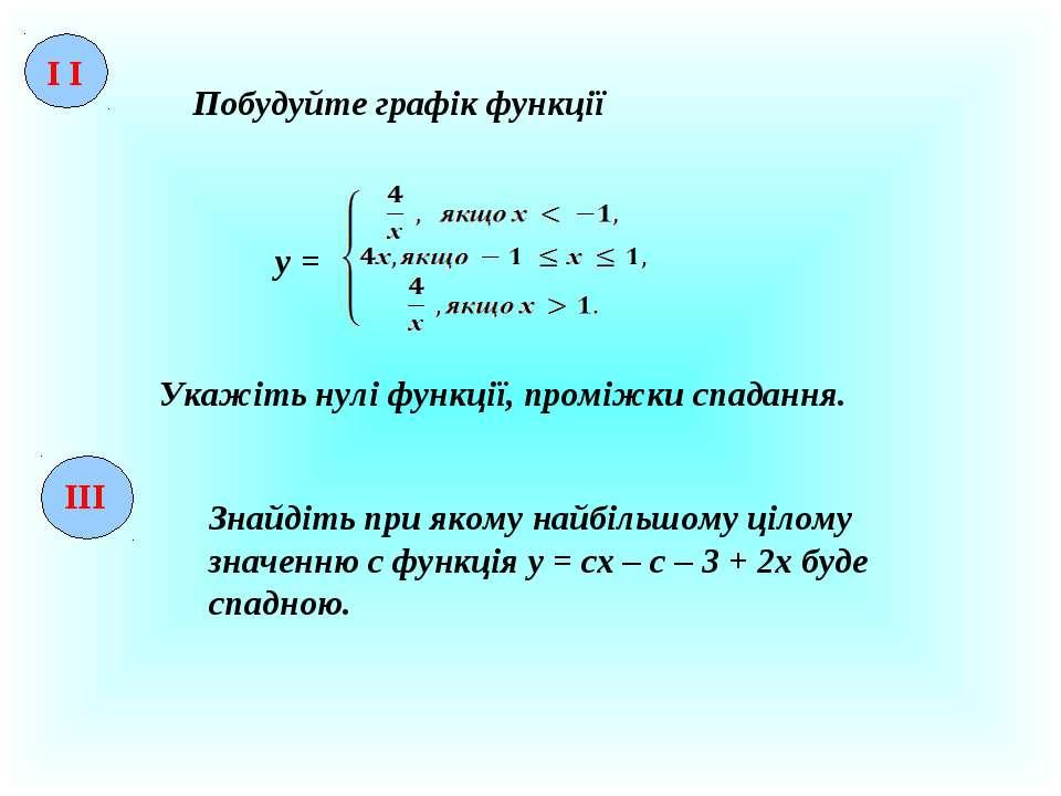 І І Побудуйте графік функції у = Укажіть нулі функції, проміжки спадання. ІІІ...