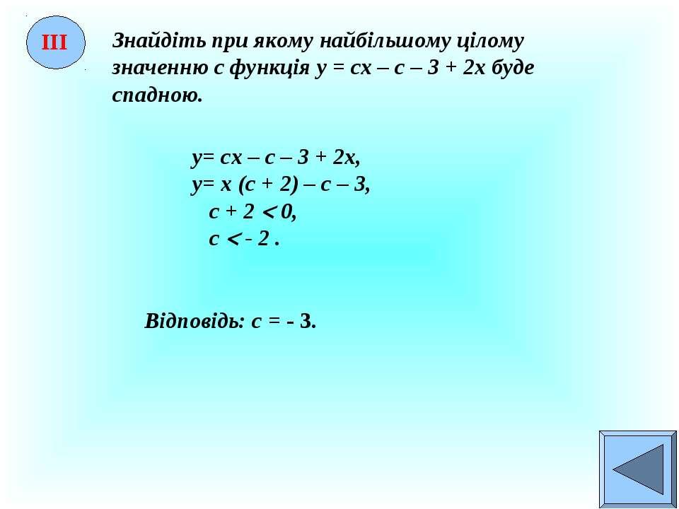 ІІІ Знайдіть при якому найбільшому цілому значенню с функція у = сх – с – 3 +...