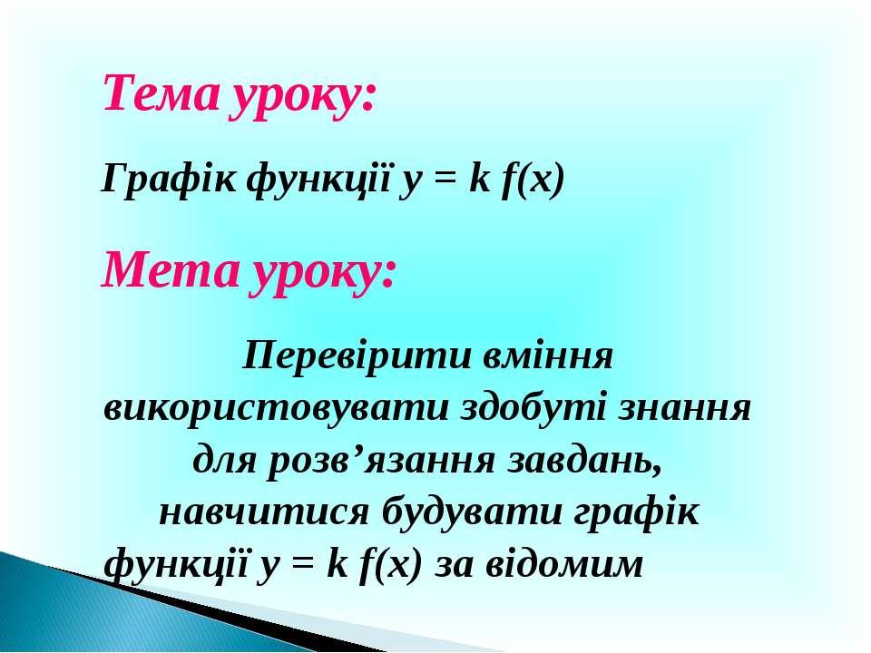 Тема уроку: Графік функції у = k f(x) Мета уроку: Перевірити вміння використо...