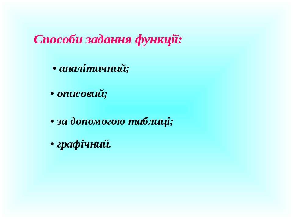 Способи задання функції: • аналітичний; • описовий; • за допомогою таблиці; •...