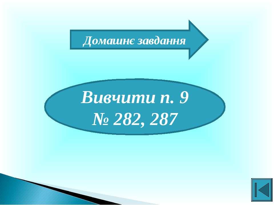Домашнє завдання Вивчити п. 9 № 282, 287