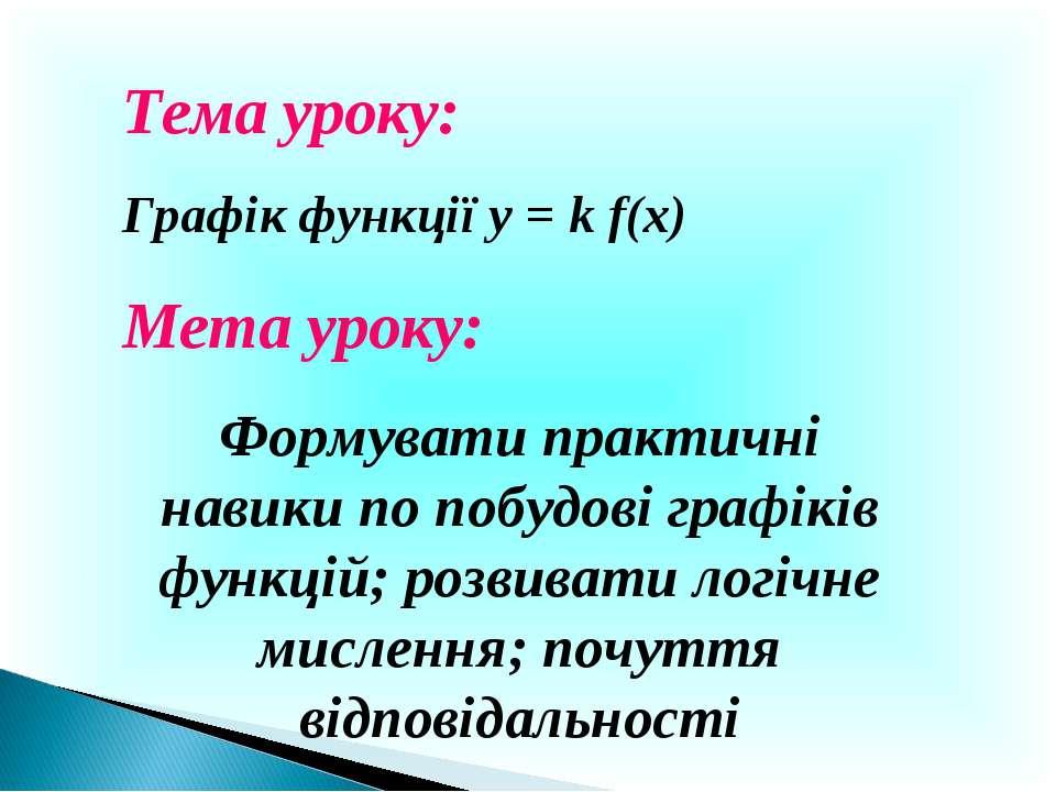 Тема уроку: Графік функції у = k f(x) Мета уроку: Формувати практичні навики ...