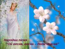 """Народна пісня """"Ой весна, весна – днем красна"""""""