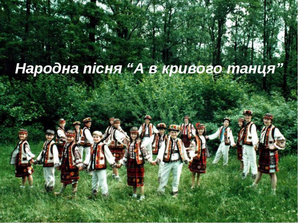 """Народна пісня """"А в кривого танця"""""""