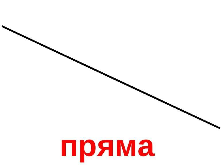 пряма