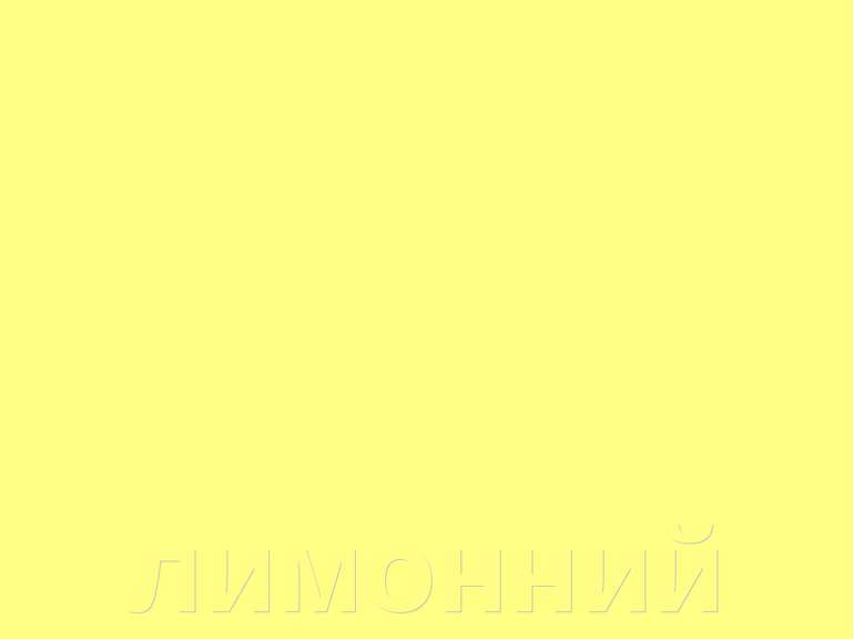 лимонний