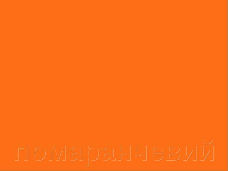 помаранчевий