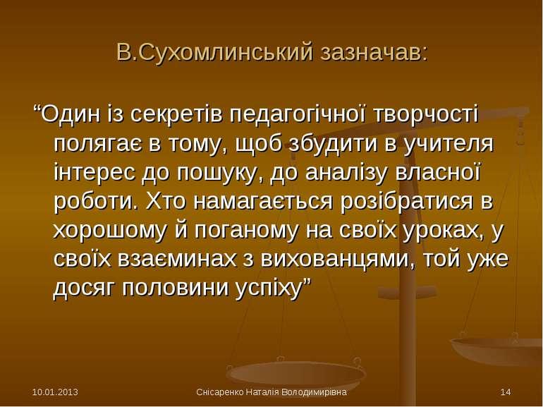 """В.Сухомлинський зазначав: """"Один із секретів педагогічної творчості полягає в ..."""