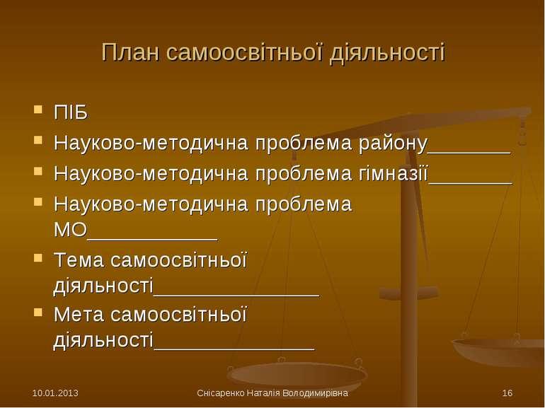 План самоосвітньої діяльності ПІБ Науково-методична проблема району_______ На...