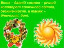 Вінок – давній символ – річний коловорот сонячного світла, безкінечності, а т...