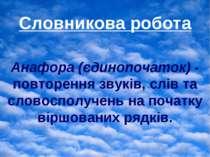 Словникова робота Анафора (єдинопочаток) - повторення звуків, слів та словосп...