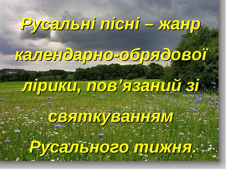 Русальні пісні – жанр календарно-обрядової лірики, пов'язаний зі святкуванням...