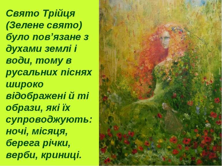 Свято Трійця (Зелене свято) було пов'язане з духами землі і води, тому в руса...