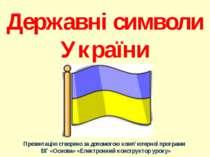 Державні символи України Презентацію створено за допомогою комп'ютерної прогр...