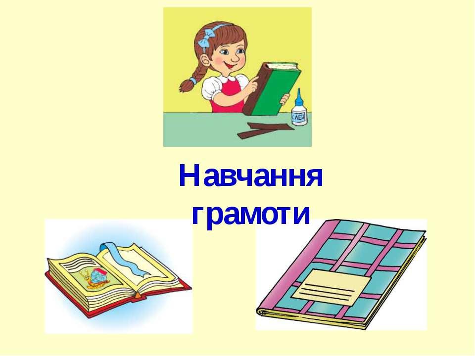 Навчання грамоти