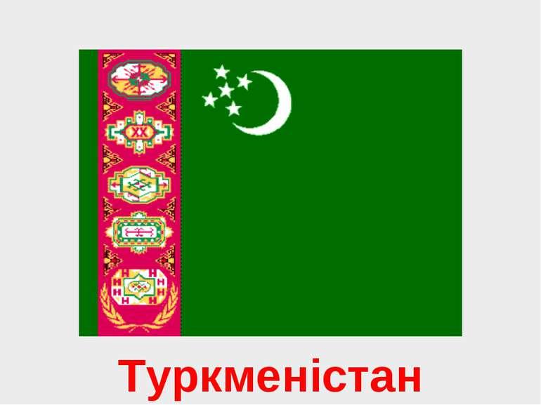 Туркменістан