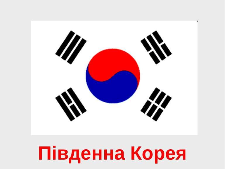 Південна Корея