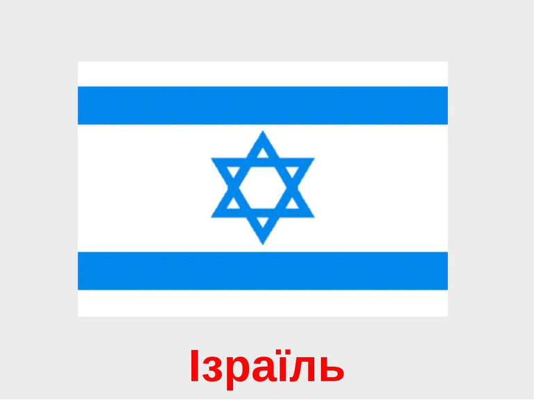 Ізраїль