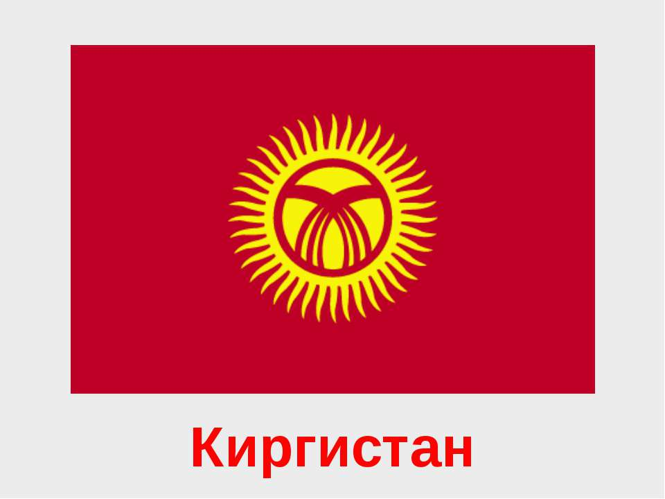 Киргистан