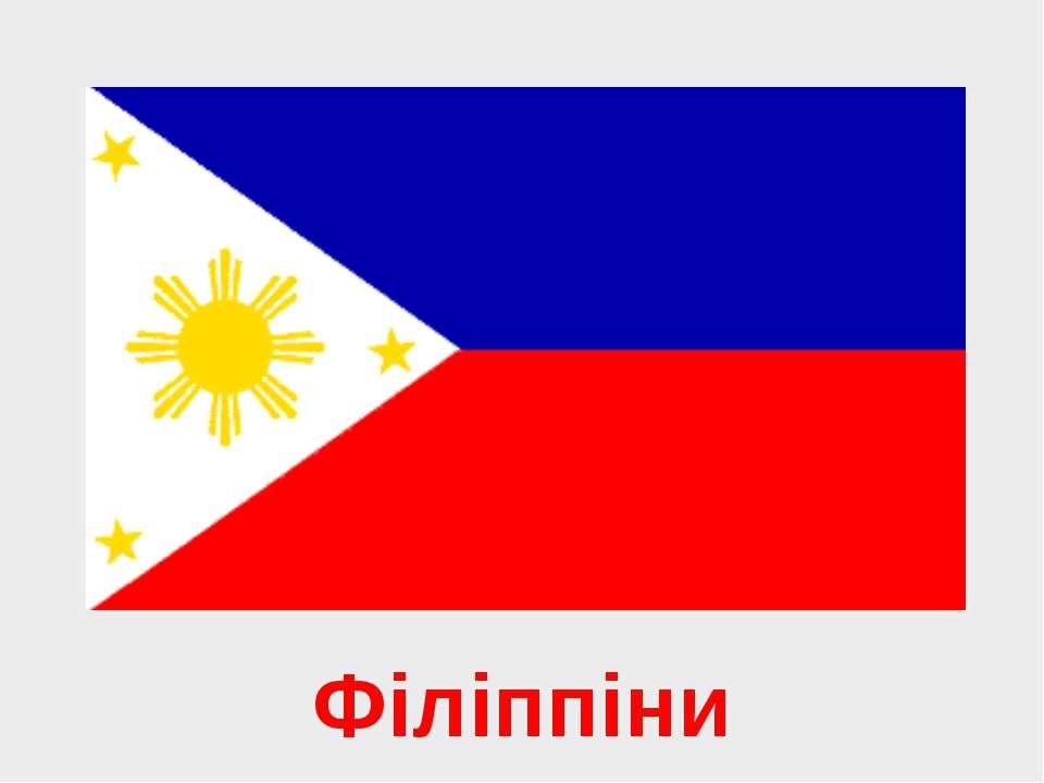 Філіппіни