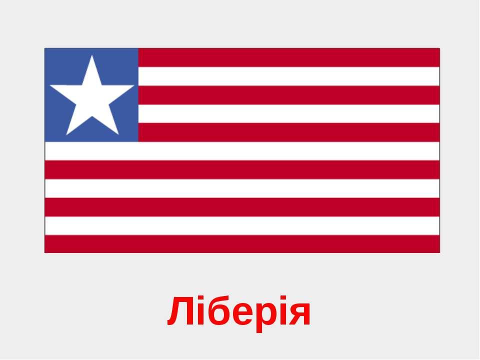 Ліберія
