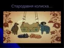Стародавня колиска…