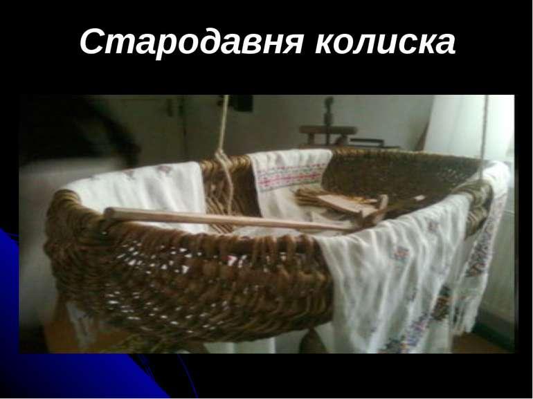 Стародавня колиска