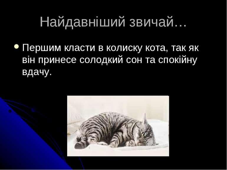 Найдавніший звичай… Першим класти в колиску кота, так як він принесе солодкий...