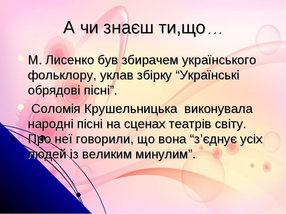 А чи знаєш ти,що… М. Лисенко був збирачем українського фольклору, уклав збірк...